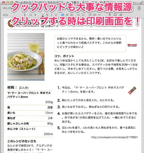 料理に関するEvernote活用術 1