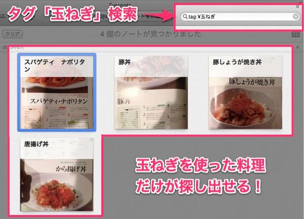 料理に関するEvernote活用術 4