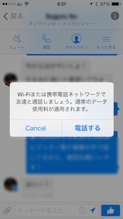 Facebookで無料通話する方法 Messengerアプリの使い方 4