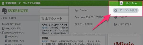 Evernoteユーザーは絶対設定すべき2段階認証の設定方法 1