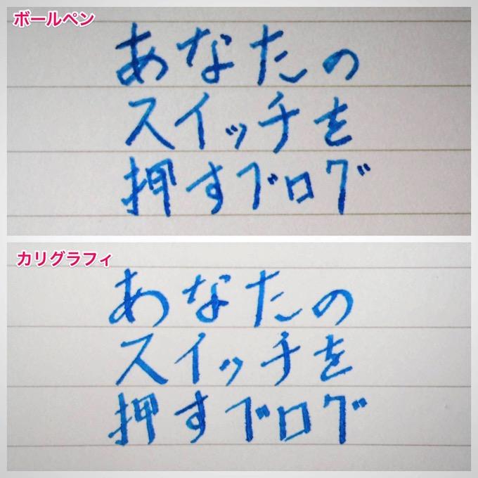 Calligraphy prera 3