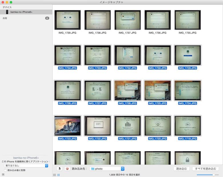 IPhoneの写真をMacに直接取り込む方法 3