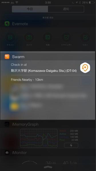 IPhoneが超便利になるオススメウィジェット11 Swarm