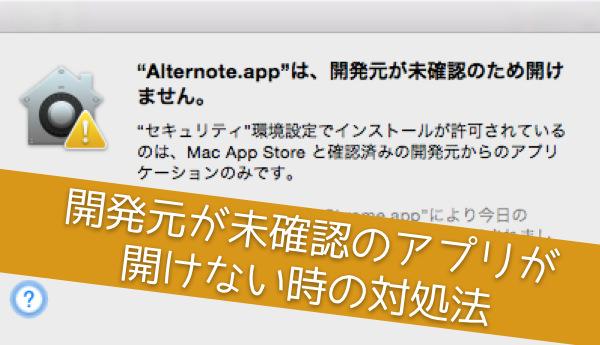 Macで開発元が未確認のアプリを開けない問題を解決する最も簡単な方法
