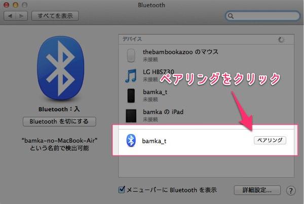 MacからiPhoneにBluetoothでテザリングできない時の対処法 2