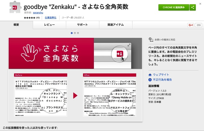 Chrome goodbye zenkaku 1