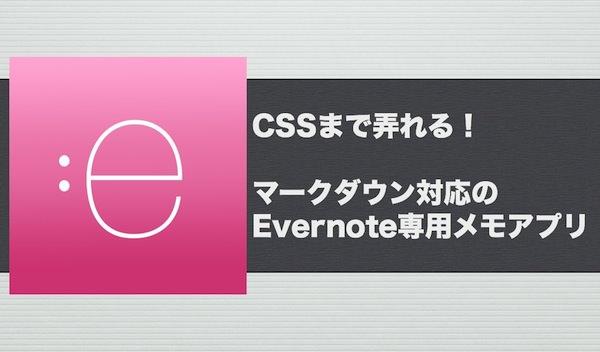 マークダウン対応のEvernote専用メモアプリ Poste 001