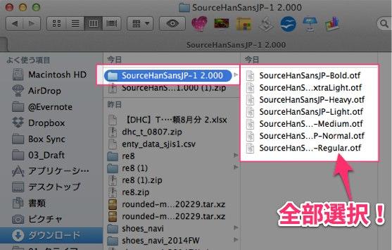 美しさに定評のある日本語フリーフォント 源の角ゴシック をMacにインストールする方法 2