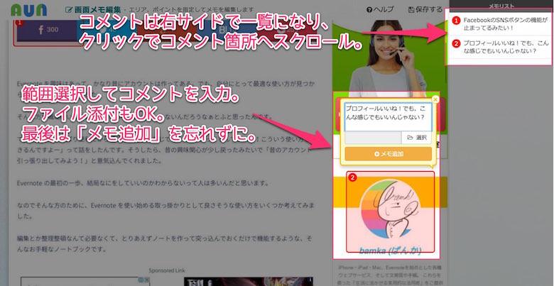 ウェブページに直接コメントして他人に共有できる超便利サービス AUN 3