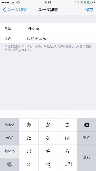 IPhoneの日本語の正式名称は あいふぉーん 03