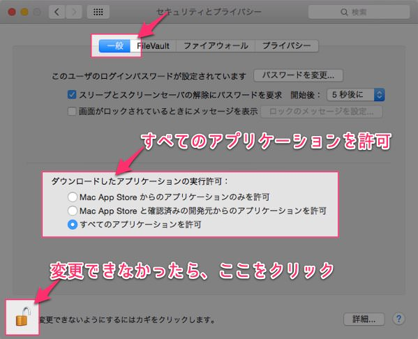 Macで開発元が未確認のアプリを開けない問題を解決する最も簡単な方法 5