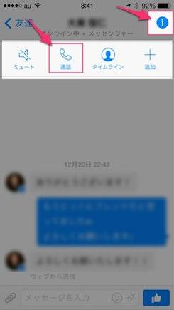 Facebookで無料通話する方法 Messengerアプリの使い方 3