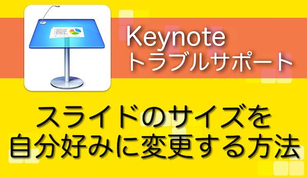 Keynote スライドのサイズを変更する方法 縦長も作れます