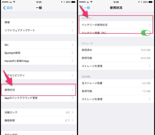IPhoneでバッテリー消耗の激しいアプリを探して節約 対処する方法 1