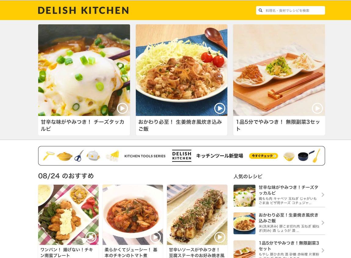 delish-kitchen-saikou_1