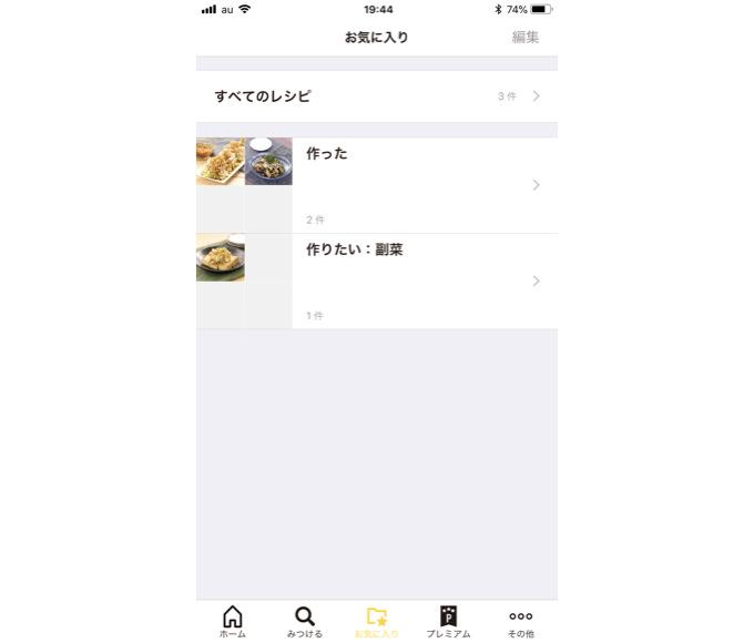 delish-kitchen-saikou_2