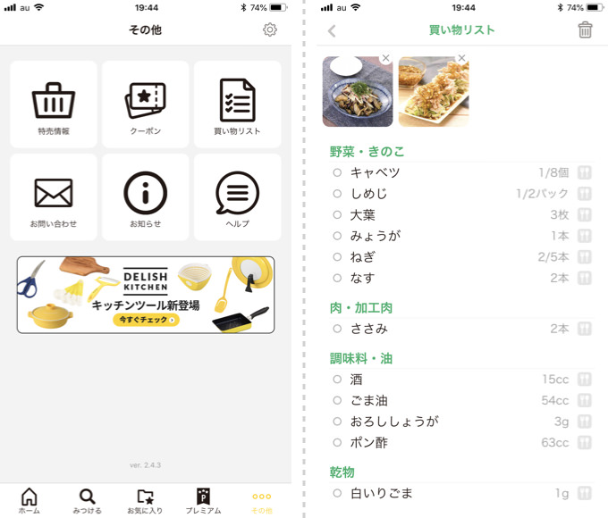 delish-kitchen-saikou_4