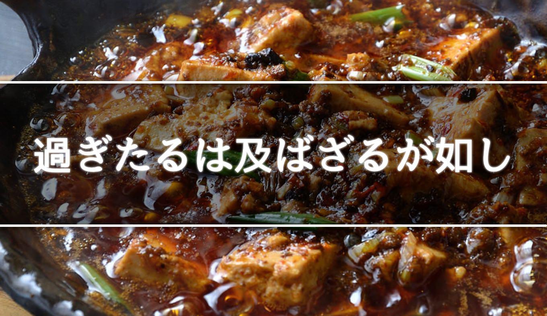 donyoku-to-mabodofu