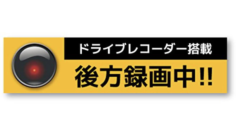 drive-recorder-sticker_1