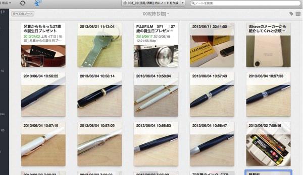 日常で役立つEvernote活用術 持ち物はノートブックにまとめよう 2