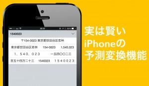 iPhoneの予測変換が超賢い!数字7桁で住所が一発変換など小技がいっぱい
