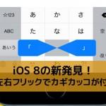 iOS8の新発見!「や」の左右フリックでカギカッコが付けられる!