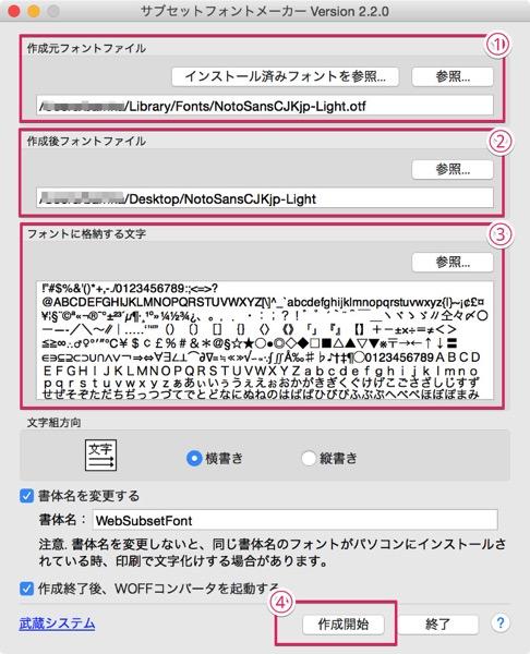 Noto Sans  源の角ゴシック をWebフォントで使えるように軽量化する方法 01