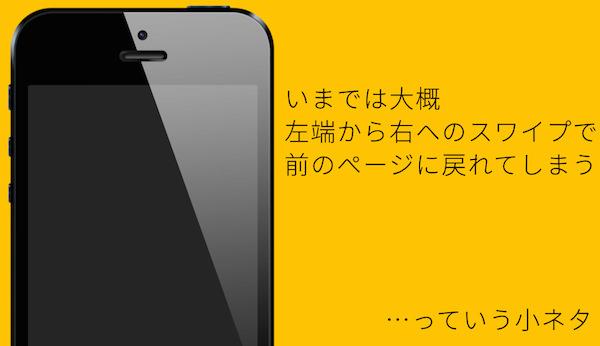 IOS7になってから大概のアプリで右スワイプ戻りができて嬉しい話