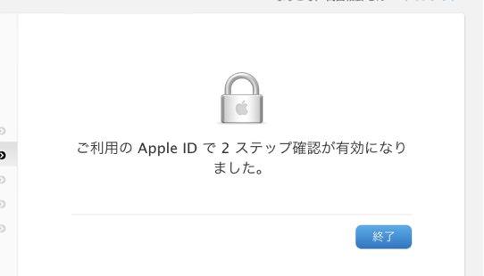 Apple IDの二段階認証の設定を簡単解説 今すぐやるべきです 18