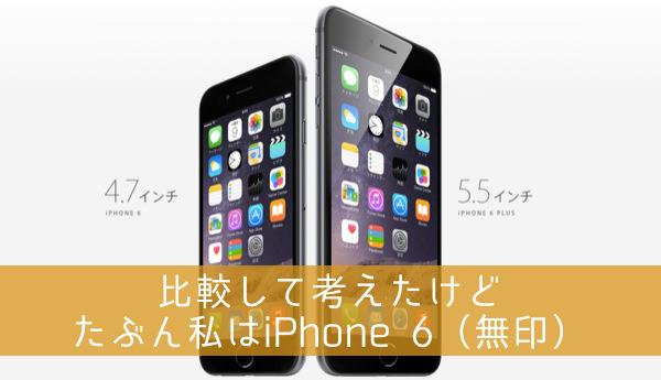 IPhone6の無印とPlusを比較 結果 私が無印を買おうとする理由