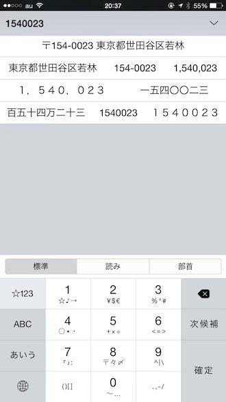 IPhoneの予測変換が超賢い 数字7桁で住所が一発変換など小技がいっぱい 01