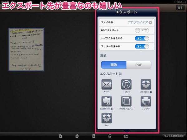 IPadで手書きアプリを探してるならNoteshelfがオススメ 4