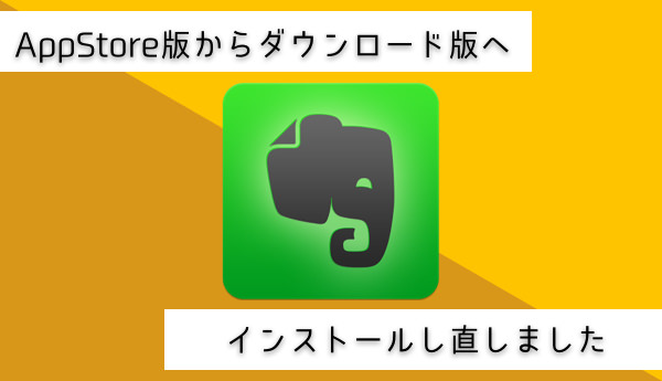 MacのEvernoteをAppStore版から公式サイト版に変更する方法