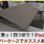 安くて薄くて良い感じ!iPad Airのオススメケース