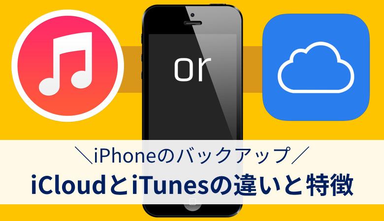 IPhoneにおけるiCloudとiTunesのバックアップの違いと特徴