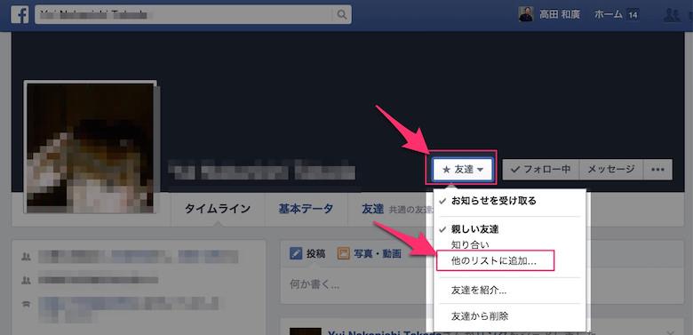 Facebookで特定のあの人に自分の投稿を見せない3つの方法 01