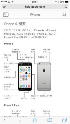 素人も玄人も iPhoneの説明書をホーム画面に置いておこう 03