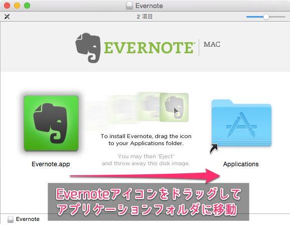 MacのEvernoteをAppStore版から公式サイト版に変更する方法 4