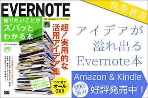 執筆著書:Evernote本好評発売中!