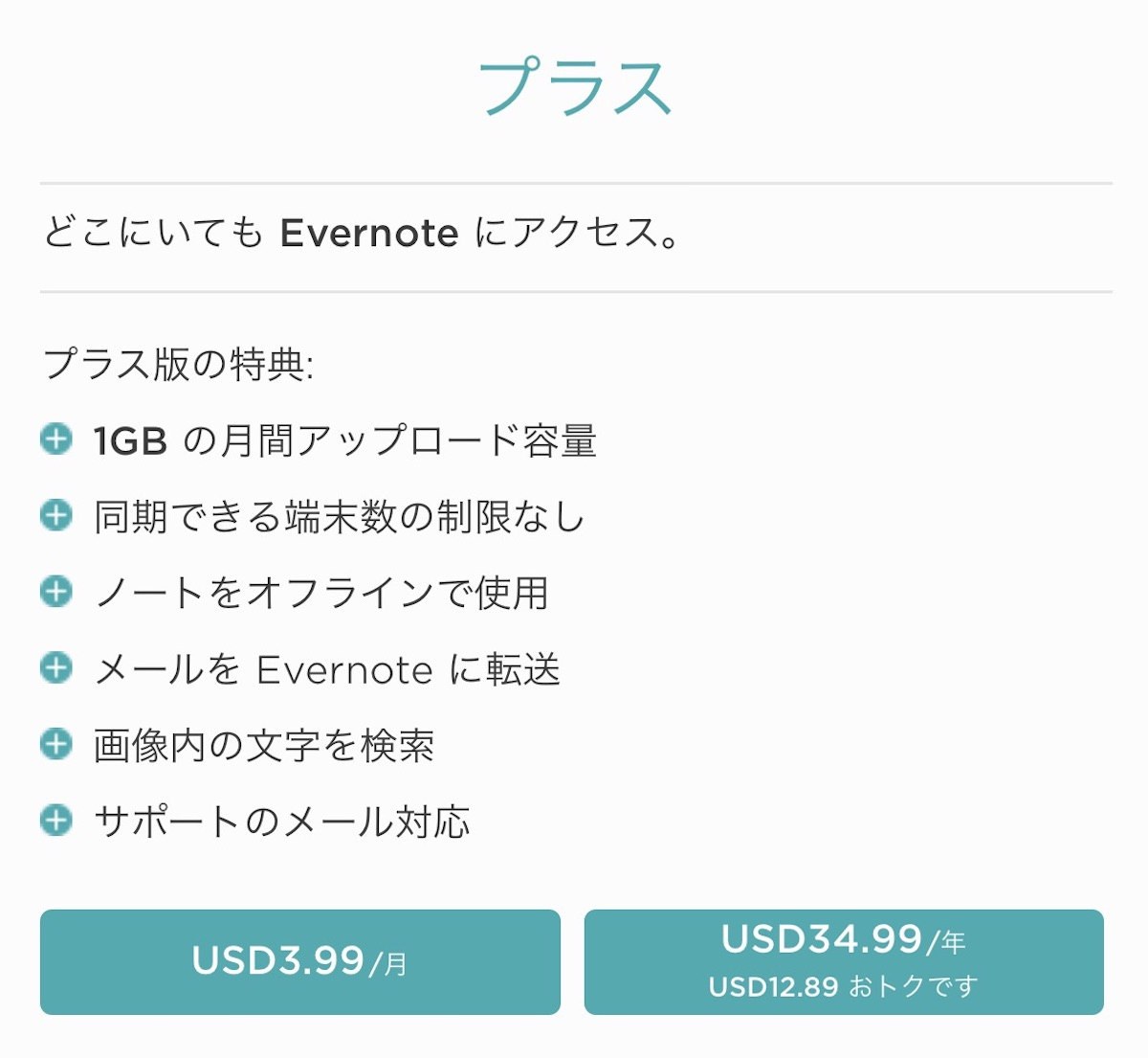 evernote-downgrade_6