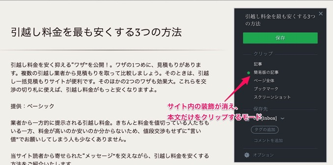 Evernote somepage clipper 3