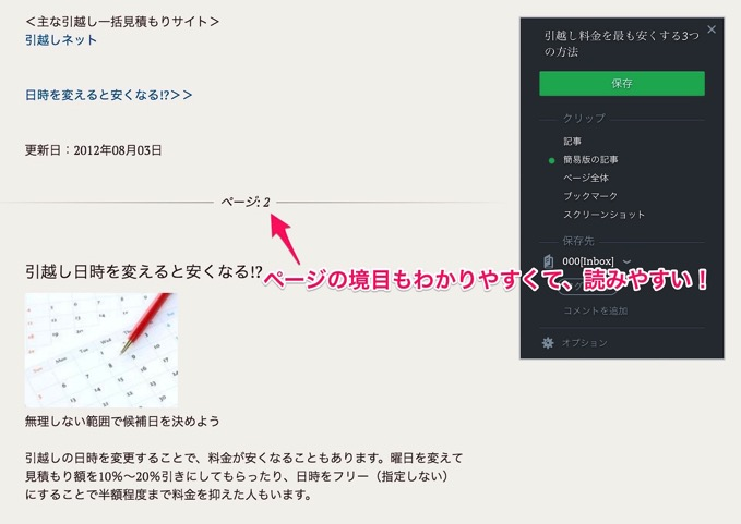 Evernote somepage clipper 4