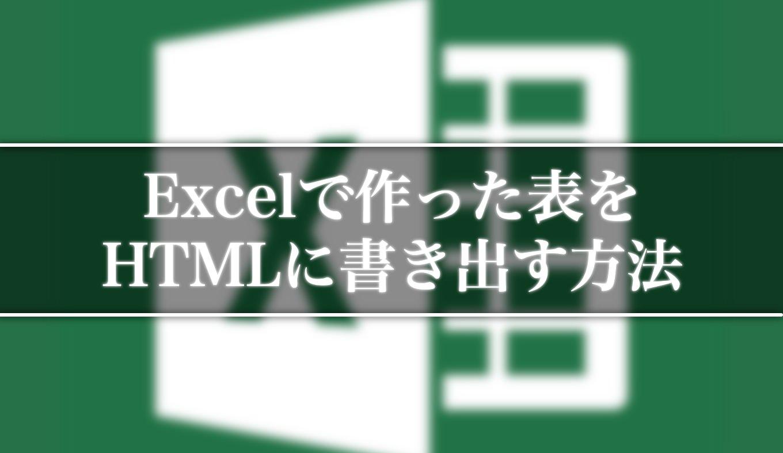 excel-web-html