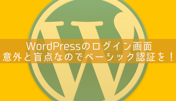 WordPressのログイン画面にロックをかけてIDとPWを要求する方法 01