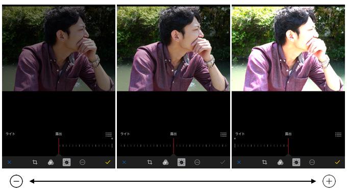 IPhoneの写真加工で難しい明るさ調整の効果を比較 解説せんとす 4