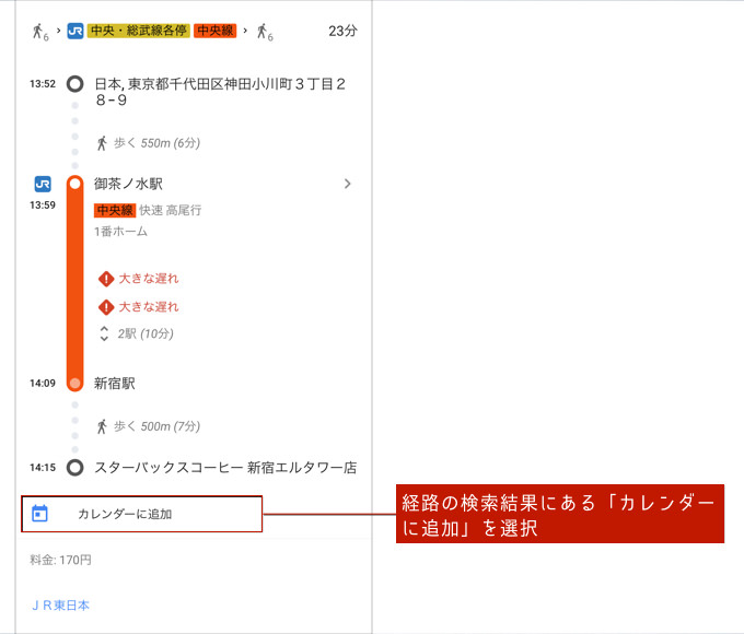 Googleマップの移動経路をカレンダーに登録する方法.001