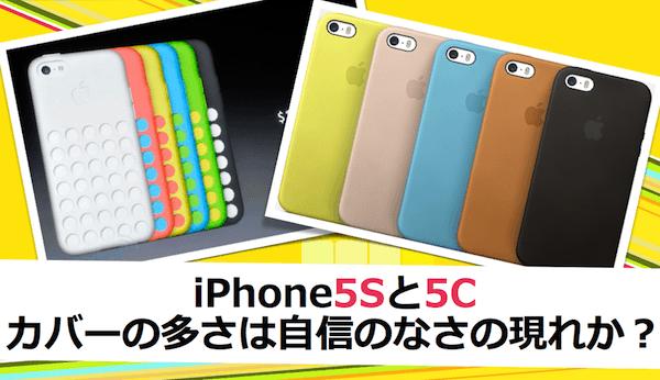 IPhone5S 5Cの純正カバー