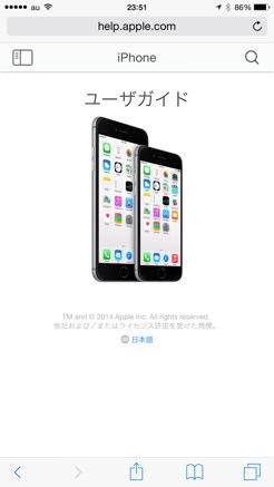 素人も玄人も iPhoneの説明書をホーム画面に置いておこう 01