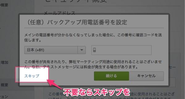 Evernoteユーザーは絶対設定すべき2段階認証の設定方法 9