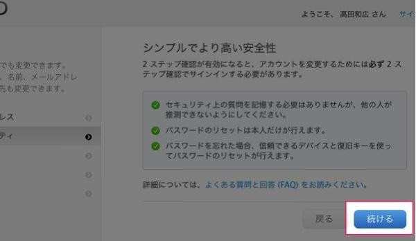 Apple IDの二段階認証の設定を簡単解説 今すぐやるべきです 6